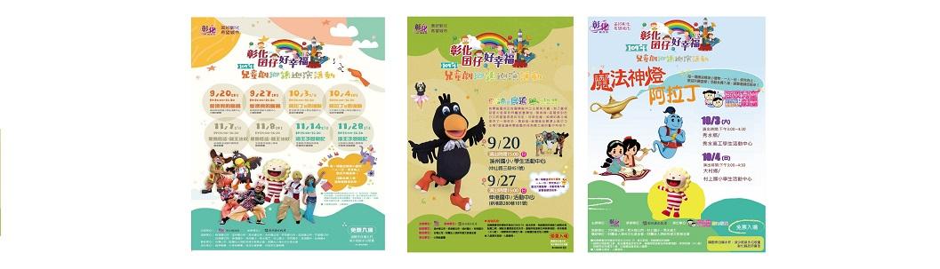 「彰化囝仔好幸福─109年兒童劇鄉鎮巡演活動」(另開新視窗)