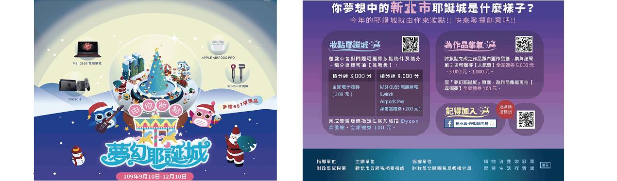 「夢幻耶誕城,由你妝點」活動(另開新視窗)