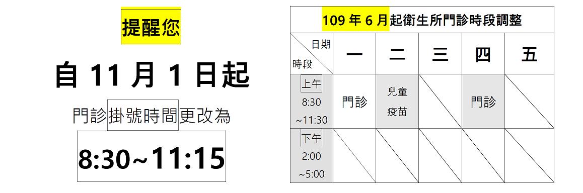 自109年11月1日起~門診掛號時間更改(另開新視窗)
