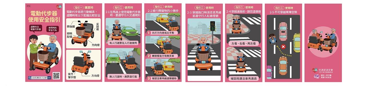 高齡者交通安全指引(另開新視窗)